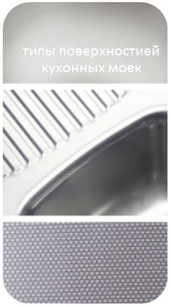 кухонная мойка - типы поверхностей