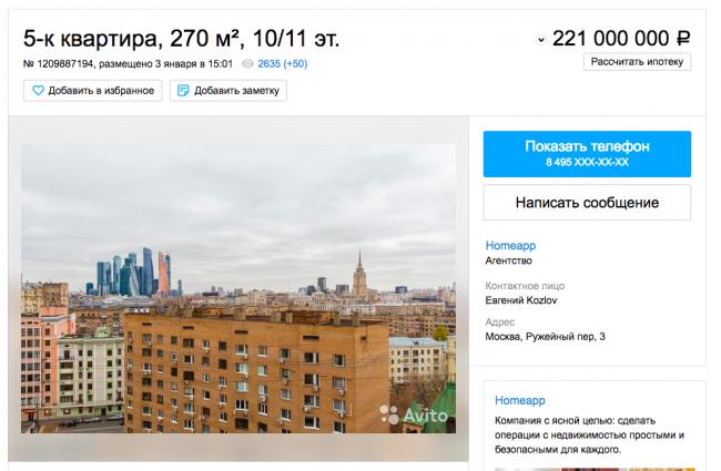 Квартира в сердце российской столицы за 221 миллион рублей