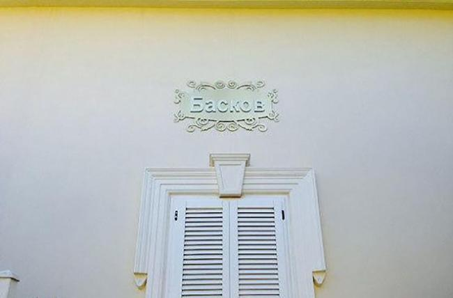 Квартира в Москве и вилла в Анталии Николая Баскова