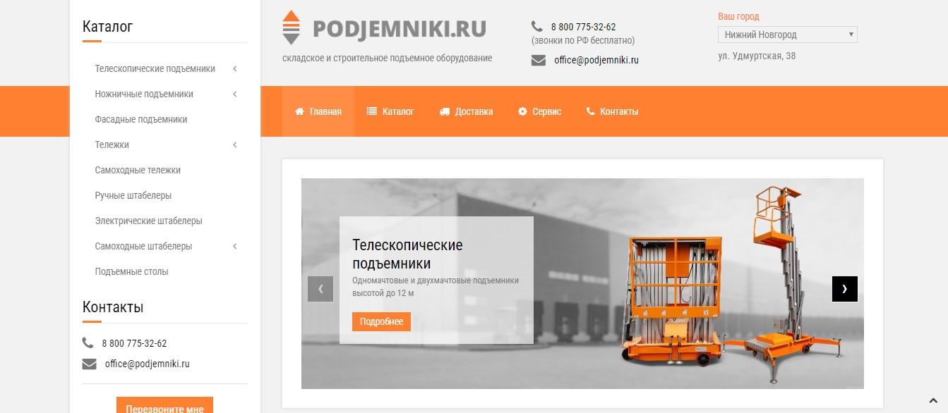Строительное оборудование в Нижнем Новгороде