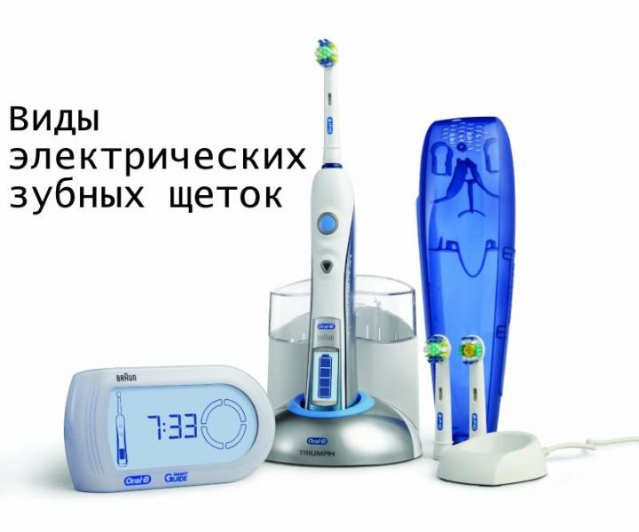 Правда о электрических зубных щетках