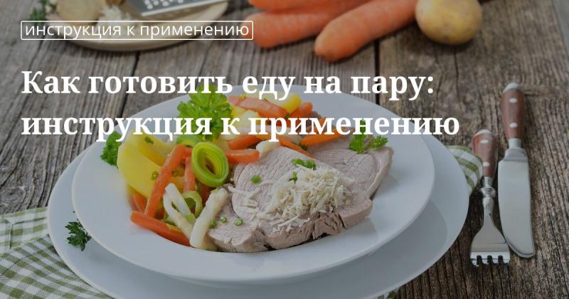 Блюда в пароварке - рецепты для похудения