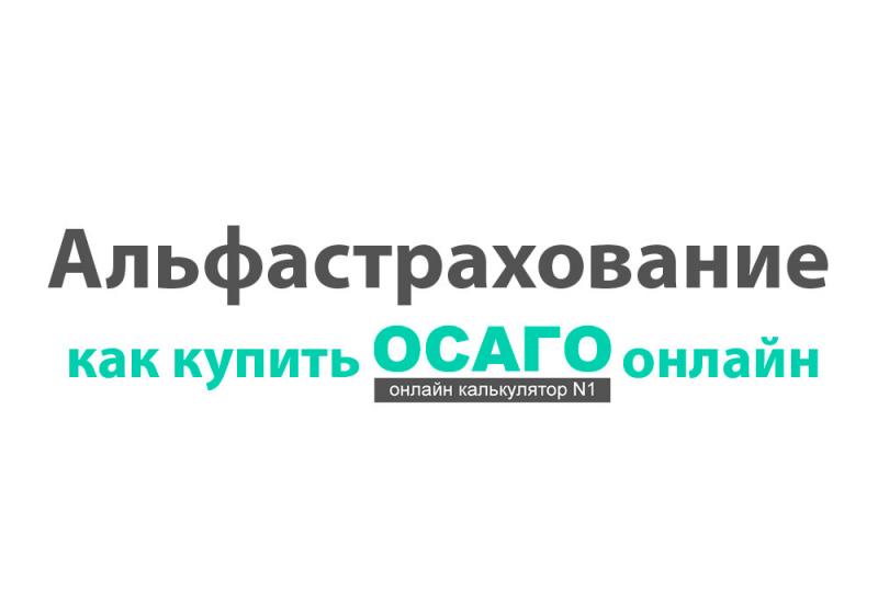официальный сайт страховки осаго онлайн