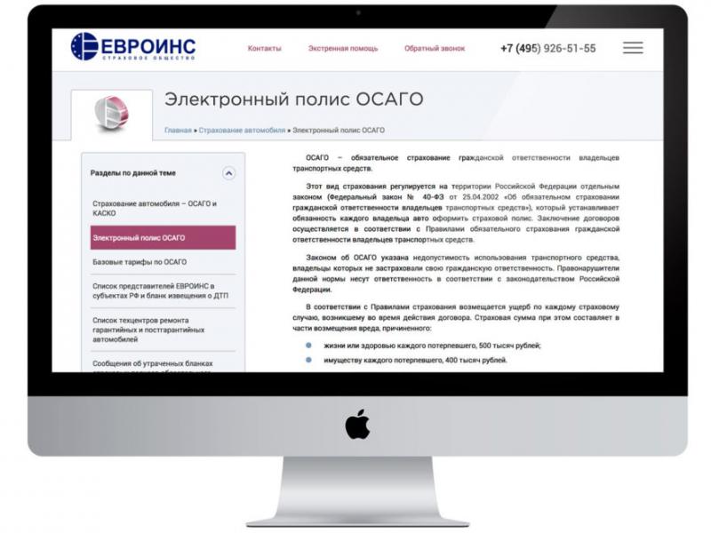 ингострах рф официальный сайт осаго онлайн