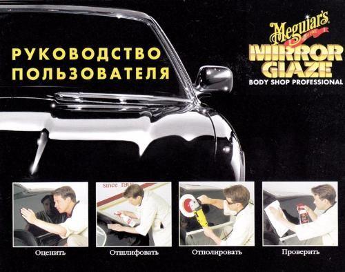 Технология полировки кузова автомобиля