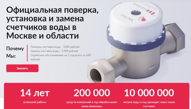 Замена счётчиков воды в Москве